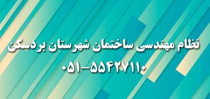 وب سایت رسمی نظام مهندسی ساختمان شهرستان بردسکن
